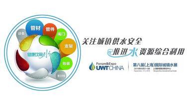 【有人@你】上海国际城镇水展即将火热开启!