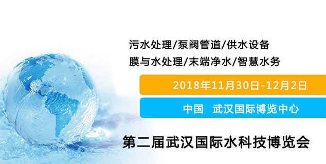 2018第二届武汉国际水科技博览会 时间:2018年11月30日-12月2日 地点:武汉国际博览中心(汉阳)上海阔思期待与您在这里相遇!