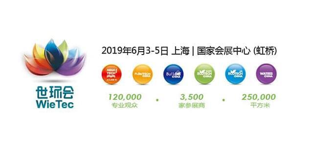 2019世环会|上海阔思邀您共聚环保盛会,续写绿色篇章!