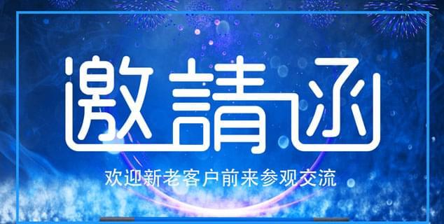 2019中国国际瓦楞展于4月8日开展,为期4天,欢迎新老客户前来阔思展位N2D65指导交流。