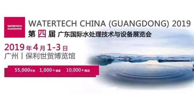 正是一年春好时   阔思邀您相约2019广东国际水展!